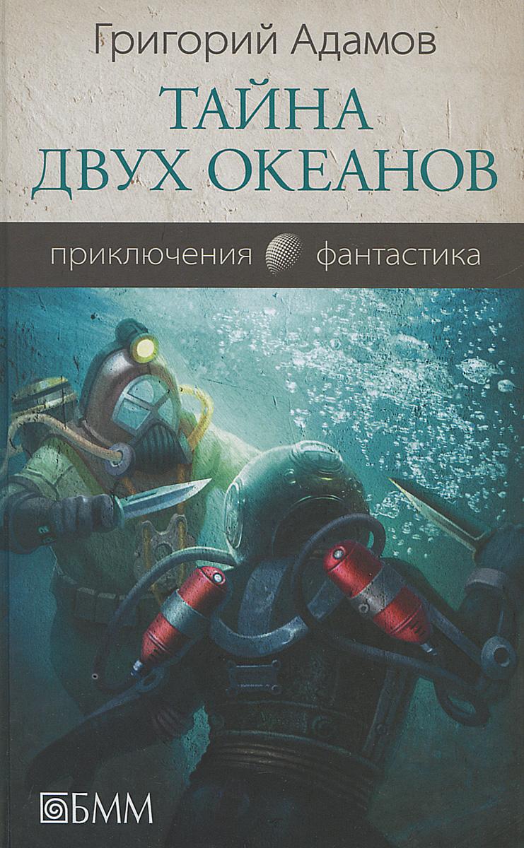 Григорий Адамов Тайна двух океанов подводная лодка подводная лодка f301 угол клапан красоты