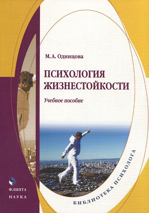 М. А. Одинцова Психология жизнестойкости. Учебное пособие