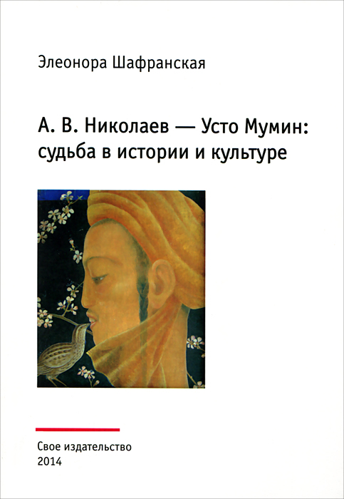 Элеонора Шафранская А. В. Николаев - Усто Мумин. Судьба в истории и культуре (реконструкция биографии художника)