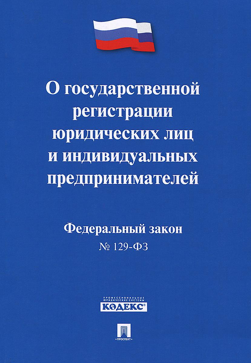 Федеральный закон о государственной регистрации юл и ип договор на бухгалтерское и юридическое сопровождение организации образец