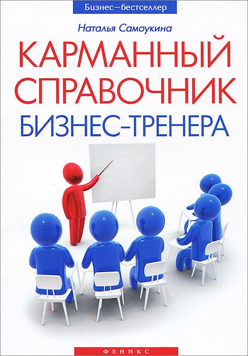 Наталья Самоукина Карманный справочник бизнес-тренера