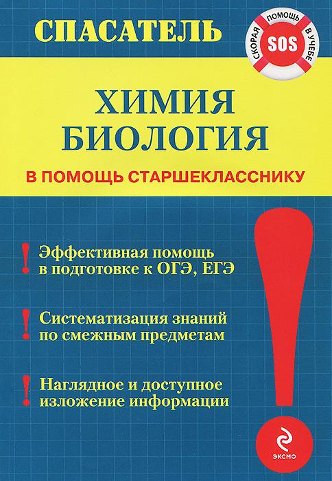 В.Ю. Джамеев Химия. Биология