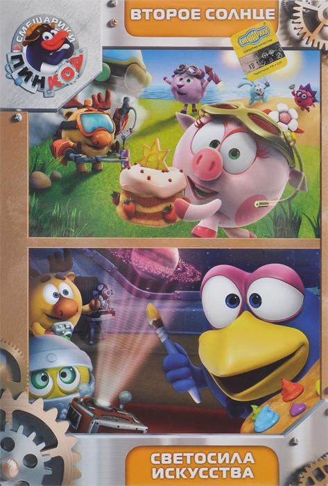 Смешарики: Пинкод: Второе солнце / Светосила искусства (2 DVD) коммунарка шоколад молочный с кокосовой нугой 85 г