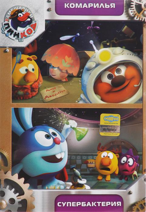 Смешарики: Пинкод: Комарилья / Супербактерия (2 DVD) цена