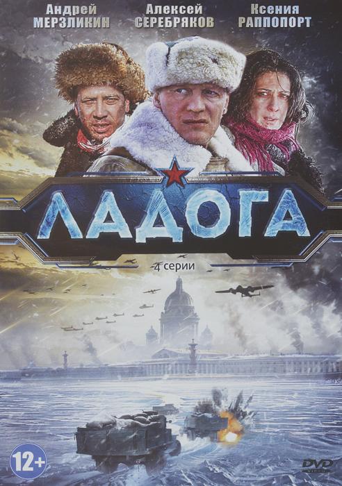 Ладога: Серии 1-4