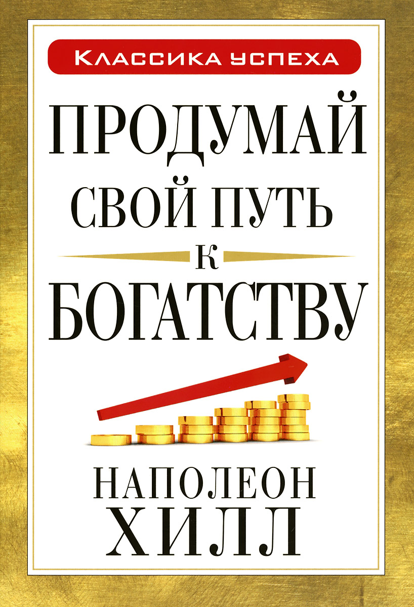 Наполен Хилл Продумай свой путь к богатству