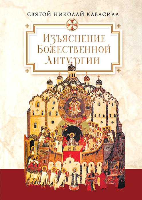 Святой Николай Кавасила Изъяснение Божественной Литургии, обрядов и священных одежд