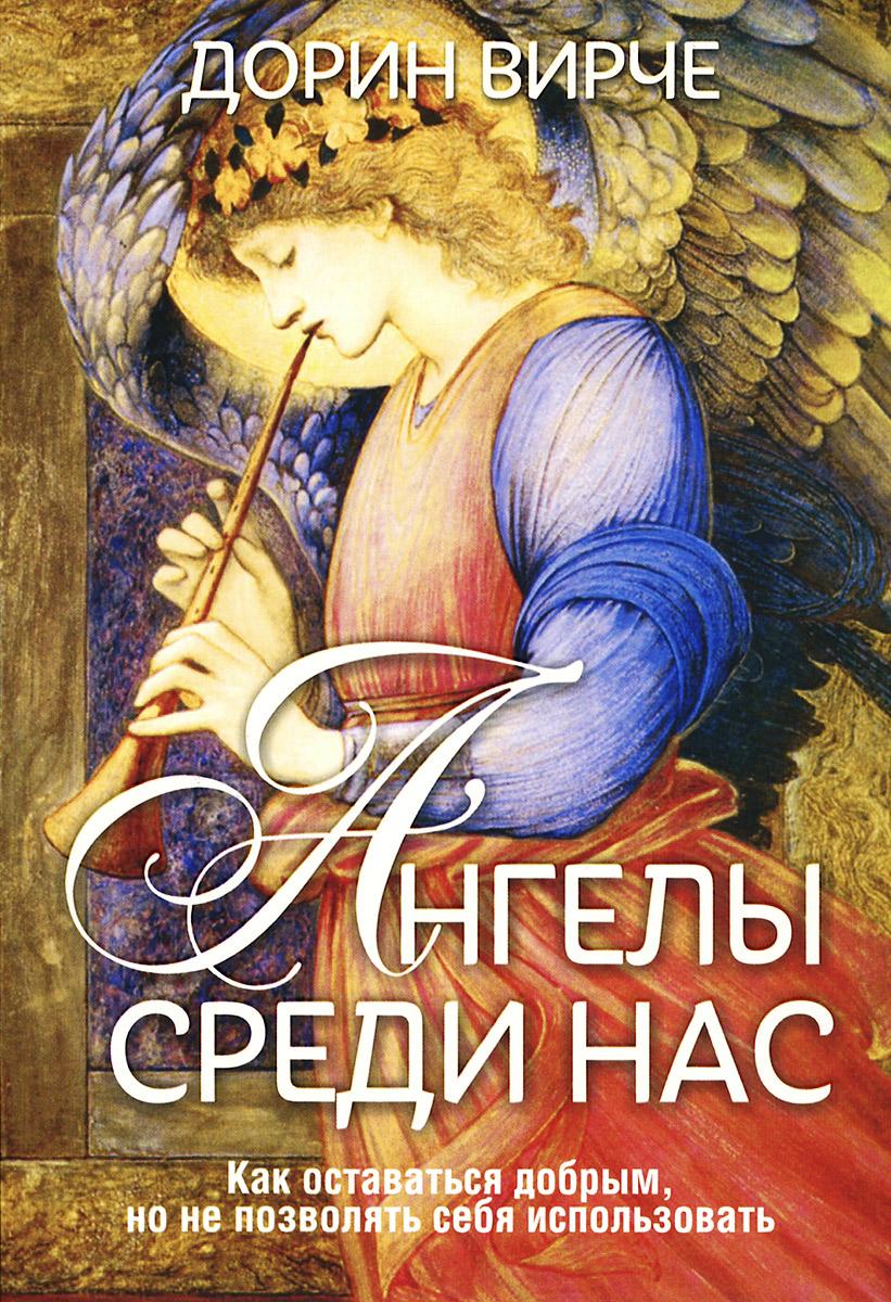 Дорин Вирче Ангелы среди нас