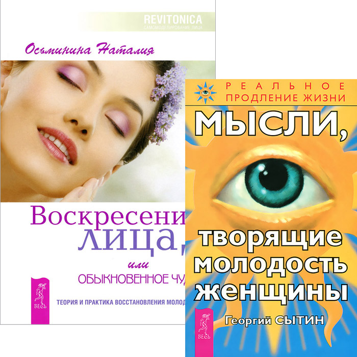 Георгий Сытин, Наталья Осьминина Мысли, творящие молодость женщины. Воскресение лица (комплект из 2 книг) цены онлайн