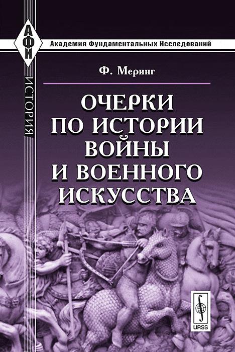 Ф. Меринг Очерки по истории войны и военного искусства