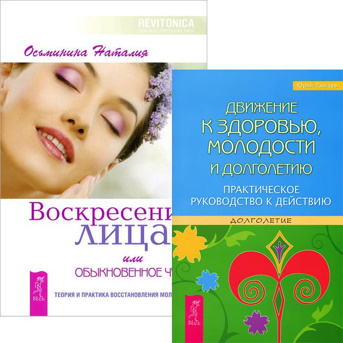Наталия Осьминина, Юрий Тангаев Воскресение лица. Движение к здоровью, молодости и долголетию (комплект из 2 книг) цены онлайн