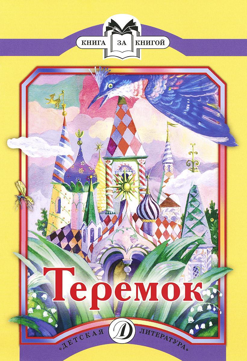 Теремок коза дереза русские народные сказки