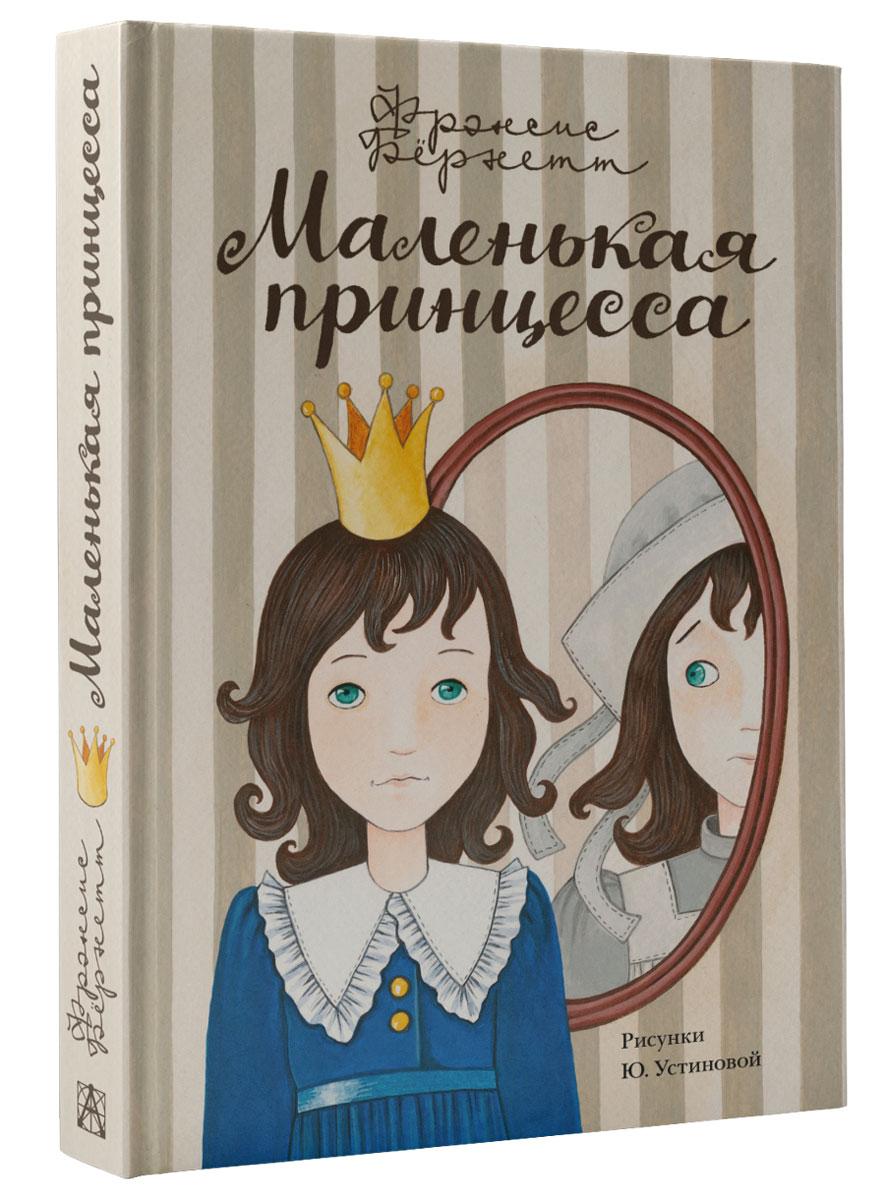 Фрэнсис Бернетт Маленькая принцесса. Приключения Сары Кру