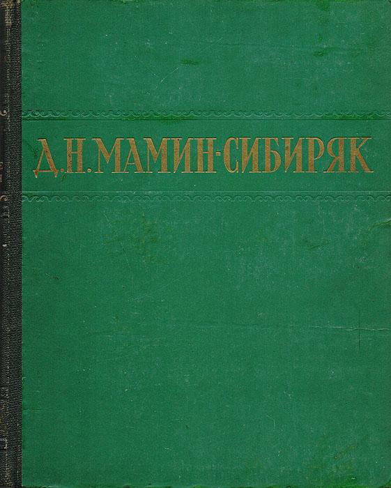 Д. Н. Мамин-Сибиряк Д. Н. Мамин-Сибиряк. Избранные сочинения мамин сибиряк д золото