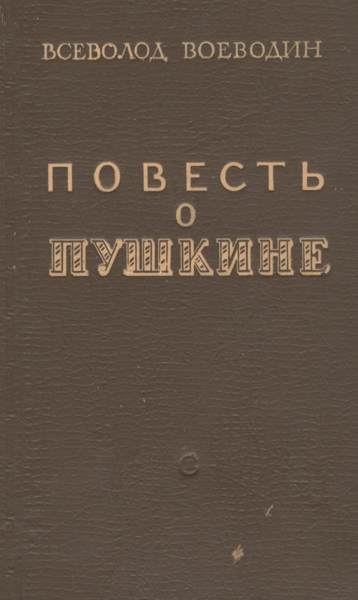 Всеволод Воеводин Повесть о Пушкине