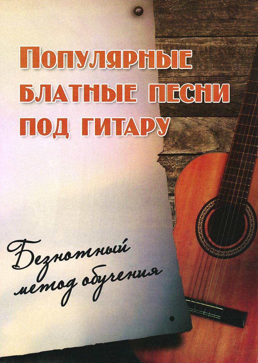 Фото - Борис Павленко Популярные блатные песни под гитару. Безнотный метод обучения. Учебно-методическое пособие павленко борис михайлович популярные блатные песни под гитару безнотный метод