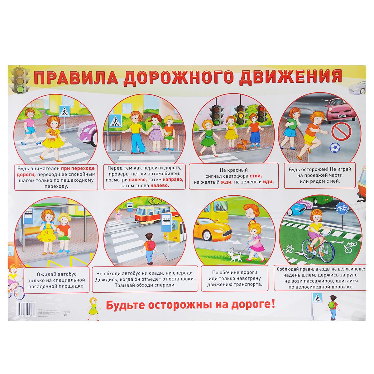 Правила дорожного движения. Плакат правила дорожного движения плакат