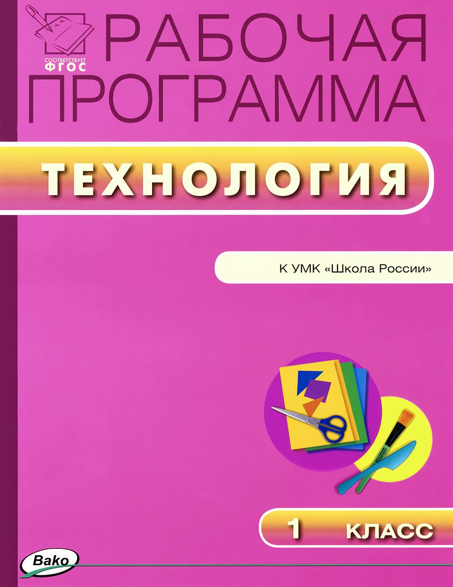 Татьяна Максимова Технология. 1 класс. Рабочая программа
