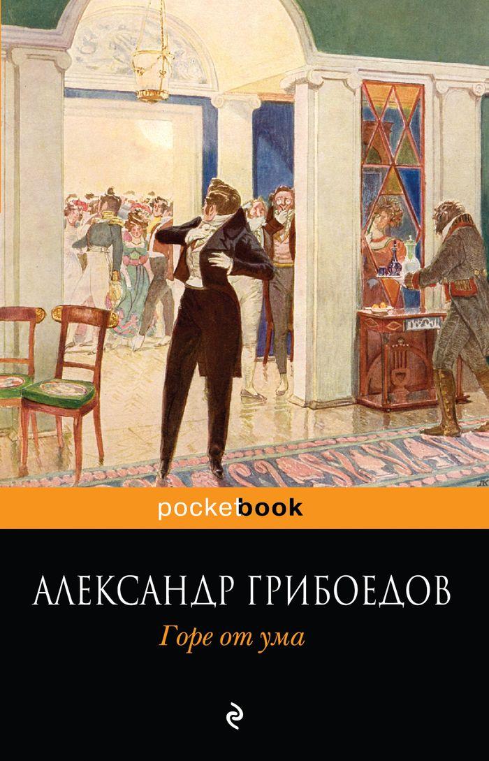 Александр Грибоедов Горе от ума