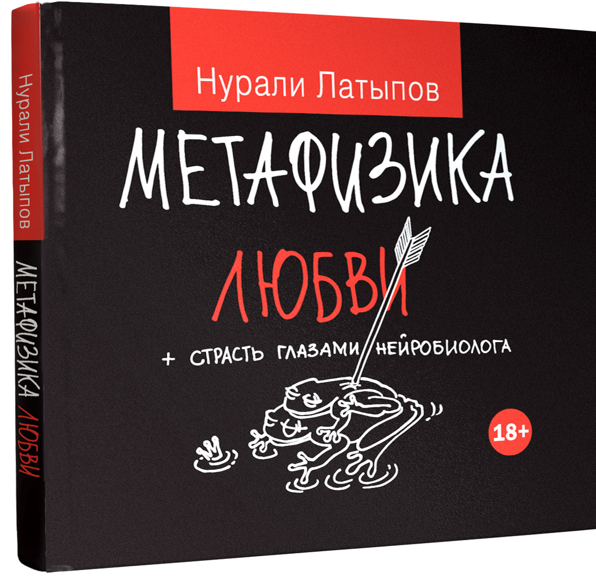 Латыпов Н.Н. Метафизика любви + страсть глазами нейробиолога