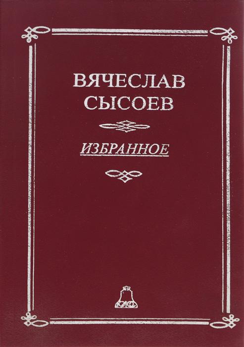 Вячеслав Сысоев Вячеслав Сысоев. Избранное вячеслав ковалев вячеслав ковалев парашют
