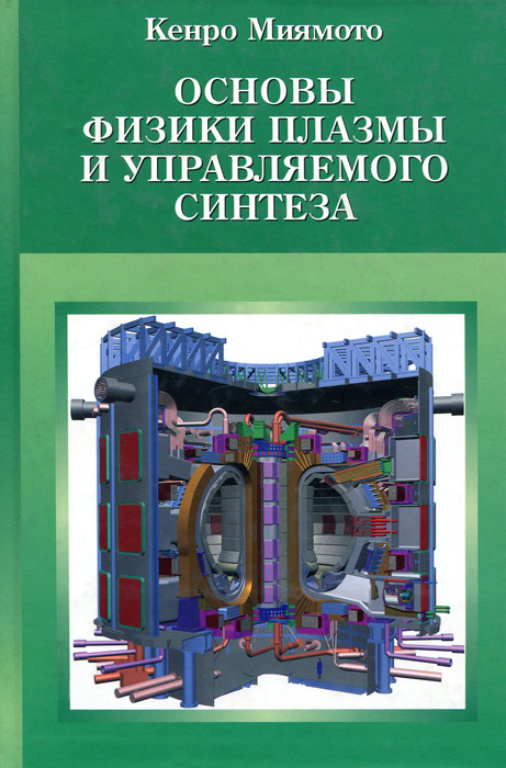 Кенро Миямото Основы физики плазмы и управляемого синтеза