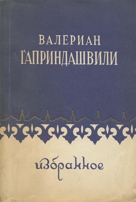 Валериан Гаприндашвили Гаприндашвили Валериан. Избранное анатолий иванович ермолаев избранное сборник стихов