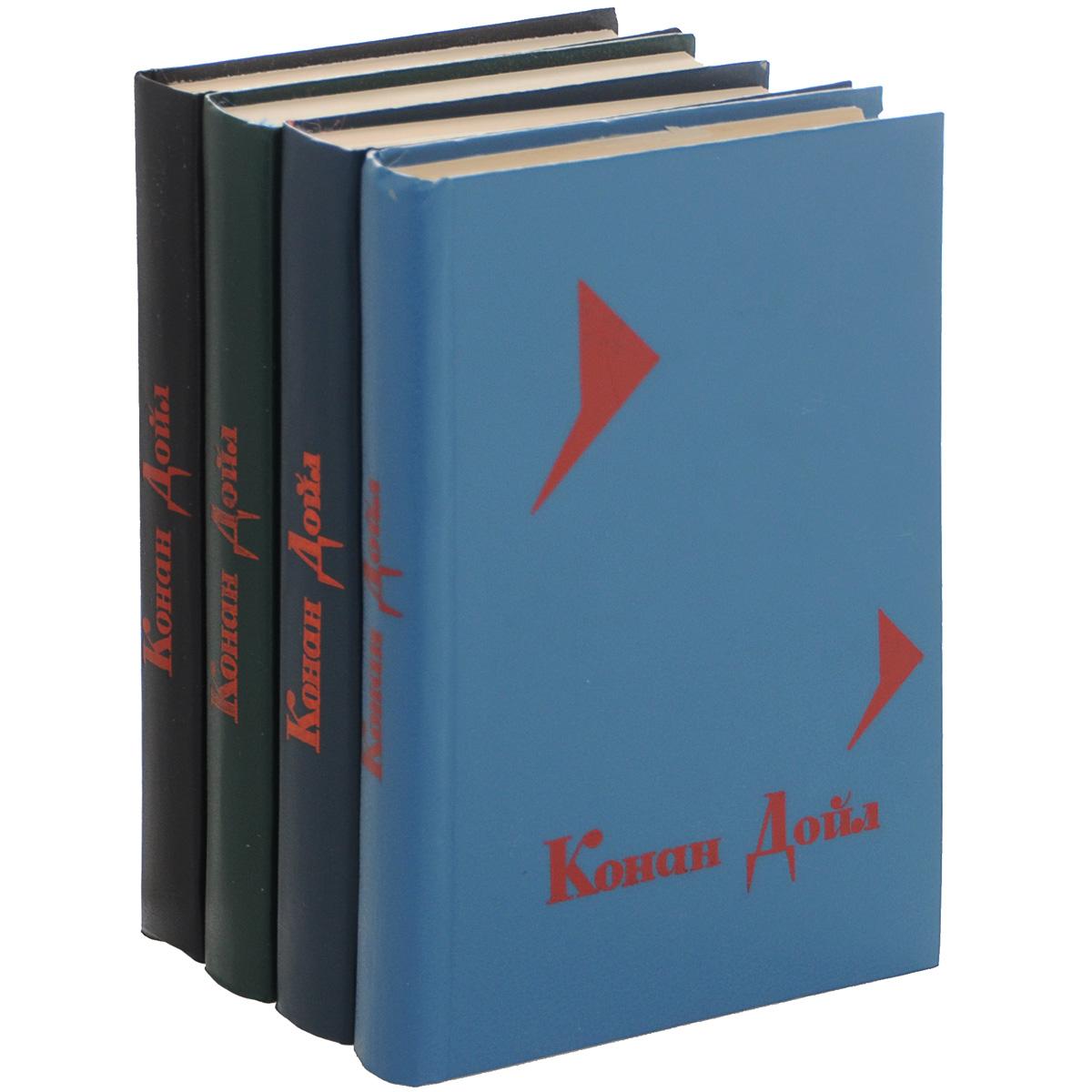 Артур Конан Дойл Артур Конан Дойл. Собрание сочинений. В 4 томах (комплект из 4 книг) артур конан дойл алое кольцо