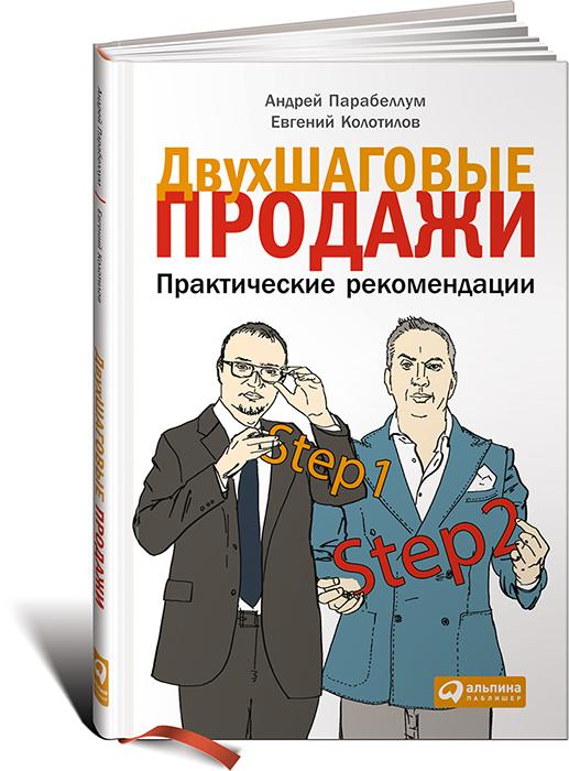 Андрей Парабеллум, Евгений Колотилов Двухшаговые продажи. Практические рекомендации