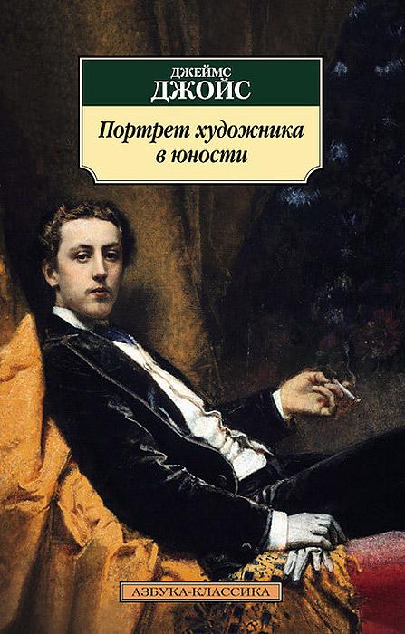Джеймс Джойс Портрет художника в юности джеймс джойс finnegans wake