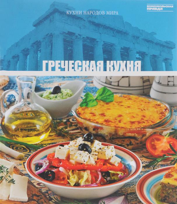 Анаит Барагамян Греческая кухня. Том 13