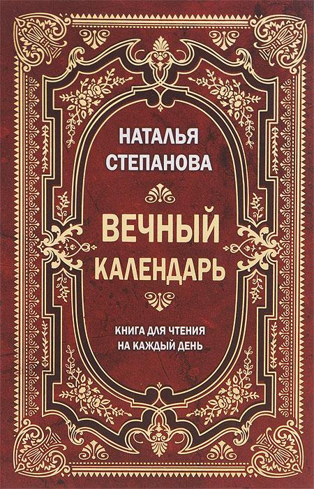 цена на Наталья Степанова Вечный календарь. Книга для чтения на каждый день