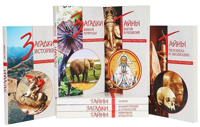Серия Коллекция тайн и загадок (комплект из 7 книг) щукин и если вернутся боги