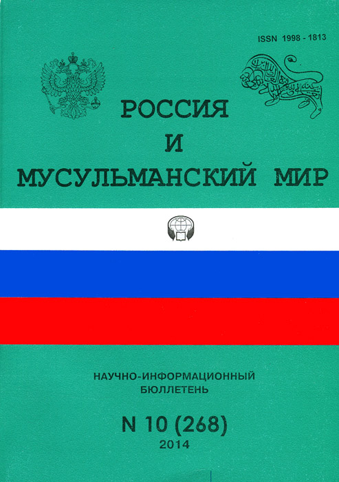 Россия и мусульманский мир, №10(268), 2014 михалков с в шел трамвай десятый номер