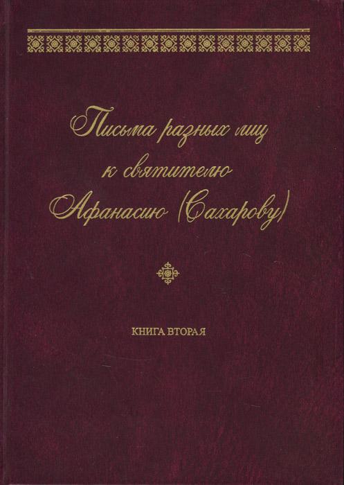 Письма разных лиц к святителю Афанасию (Сахарову). В 2 книгах. Книга 2. О-Ю   Протоиерей Владимир Воробьев