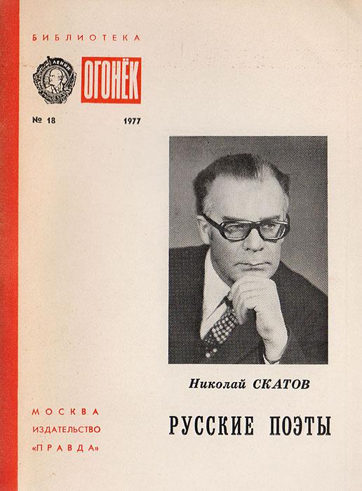 Скатов Н. Русские поэты. Очерки николай оганесов доктор по имени смерть