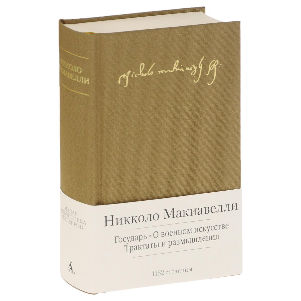 Никколо Макиавелли Государь. О военном искусстве. Трактаты и размышления