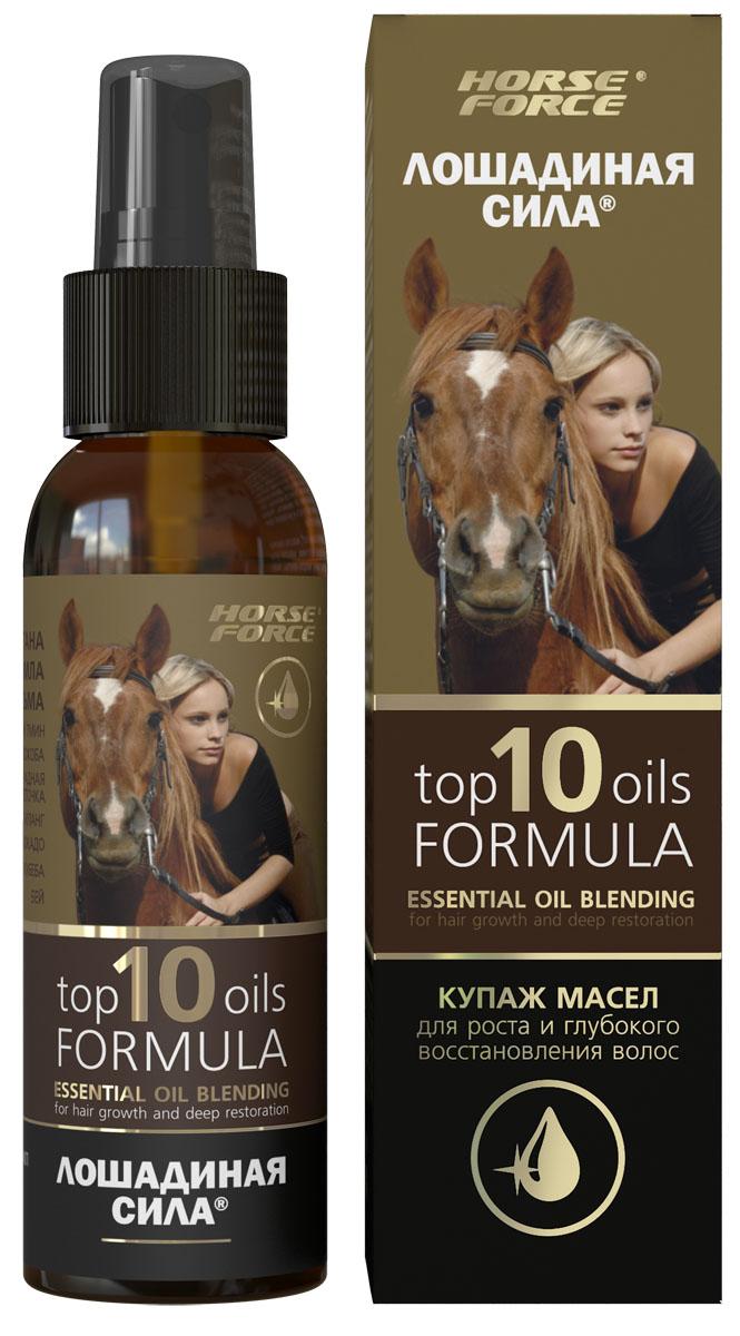 """Лошадиная сила Купаж масел """"Top 10 Oils Formula"""", для роста и глубокого восстановления волос, 100 мл"""