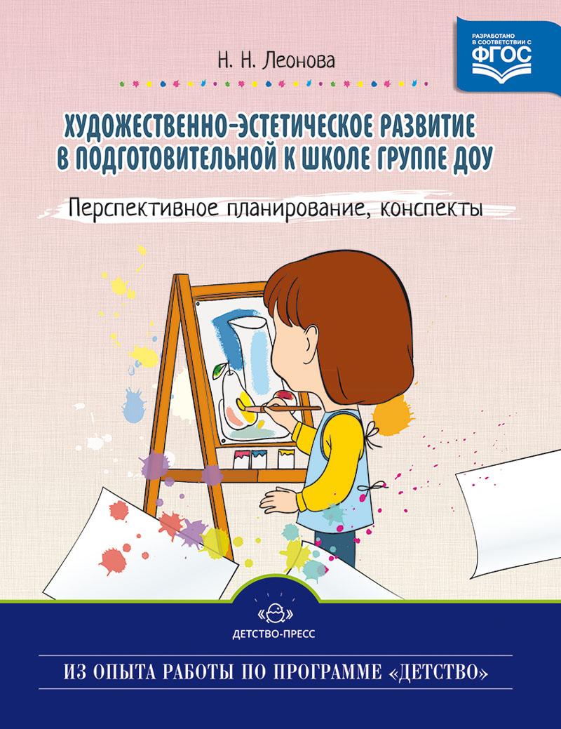 Н. Н. Леонова Художественно-эстетическое развитие детей в подготовительной к школе группе ДОУ. Перспективное планирование, конспекты
