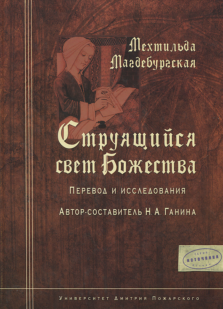 Н. А. Ганина Мехтильда Магдербургская. Струящийся свет Божества. Перевод и исследования