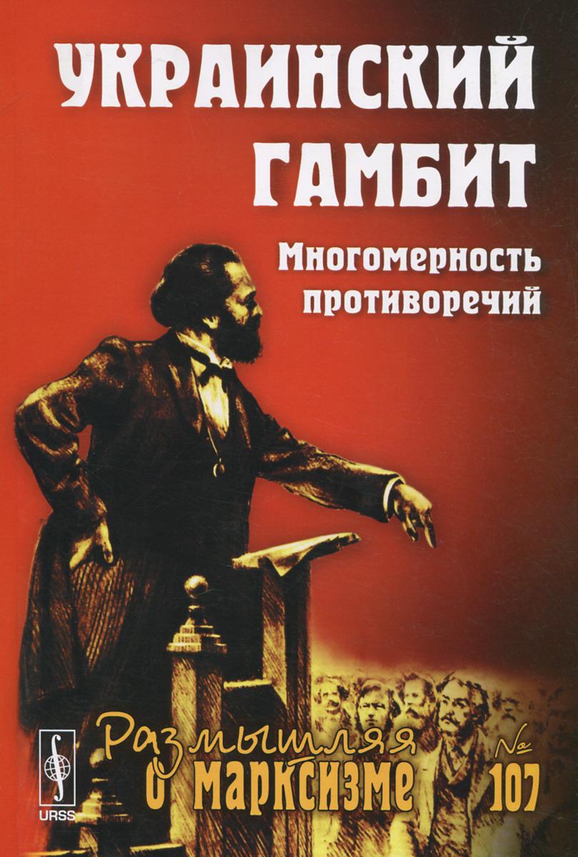 Андрей Колганов Украинский гамбит. Многомерность противоречий, выпуск 3(84), №107