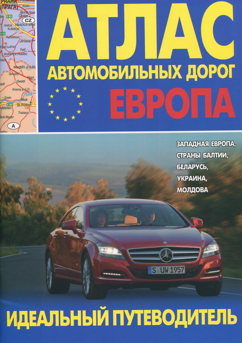 Атлас автомобильных дорог. Европа. Западная Европа, страны Балтии, Беларусь, Украина, Молдова дешевые авиабилеты европа