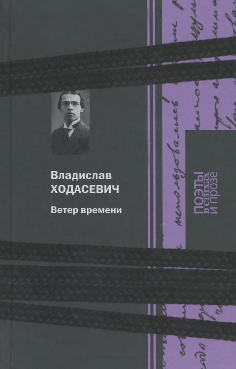 Владислав Ходасевич Ветер времени