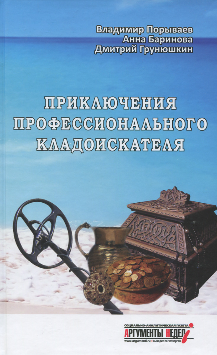 Владимир Порываев, Анна Баринова, Дмитрий Грунюшкин Приключения профессионального кладоискателя