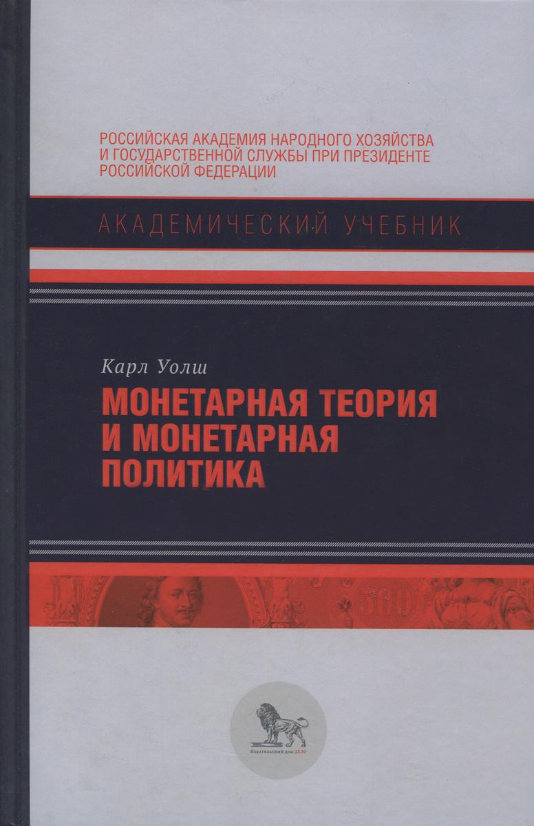 Карл Уолш Монетарная теория и монетарная политика п в трунин нестандартные меры монетарной политики международный опыт и российская практика