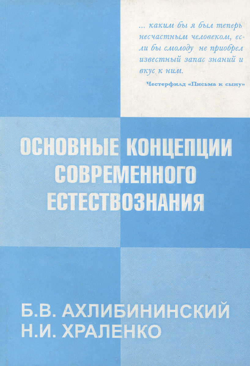 Б. В. Ахлибининский, Н. И. Храленко Основные концепции современного естествознания. Учебное пособие
