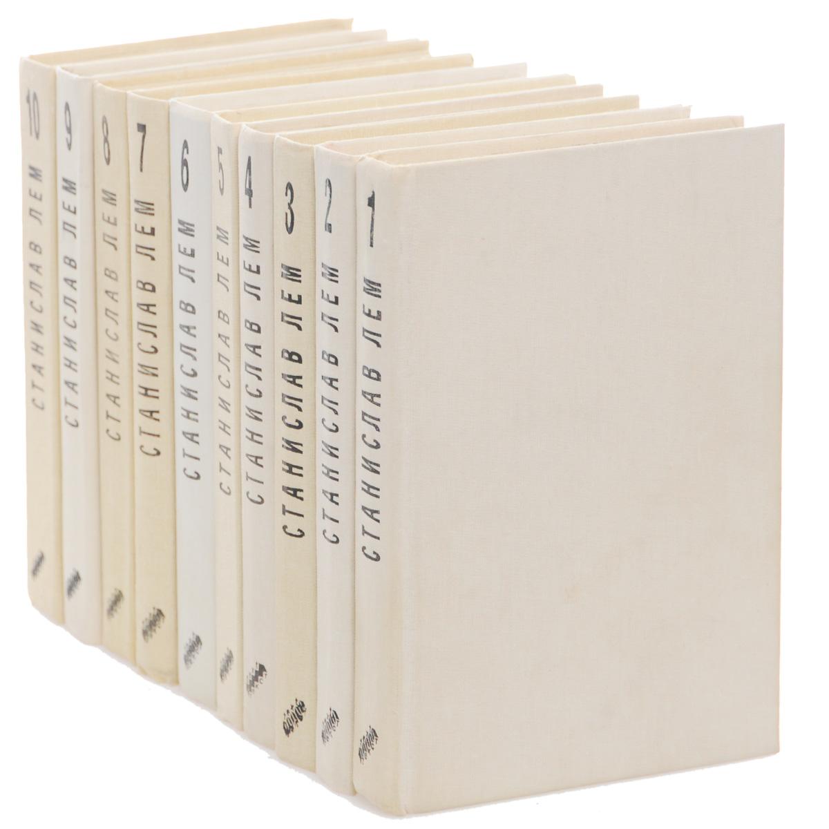 Станислав Лем Станислав Лем. Собрание сочинений в 10 томах (комплект из 10 книг)