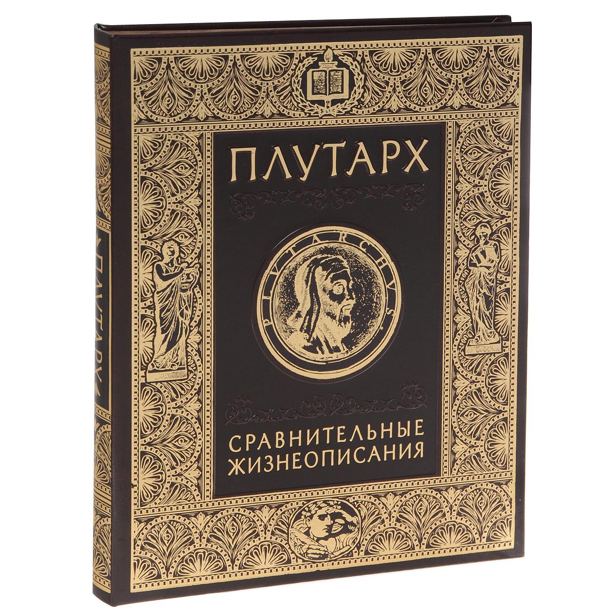 Плутарх Сравнительные жизнеописания (подарочное издание)