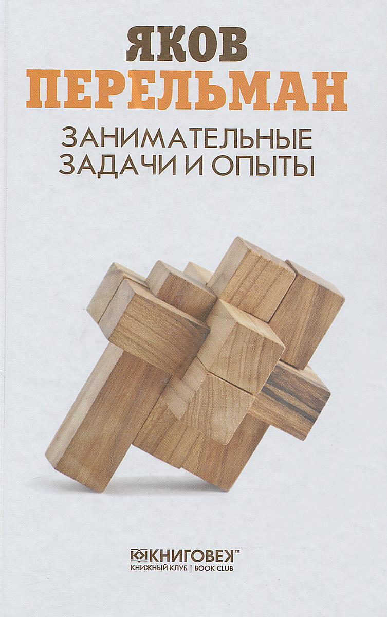 Яков Перельман Занимательные задачи и опыты цена