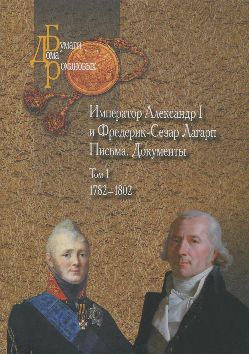 Император Александр I и Фредерик-Сезар Лагарп Т. 1